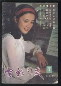 电影之友 (1986年第7期)