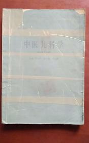 中医儿科学.书内有许多笔记