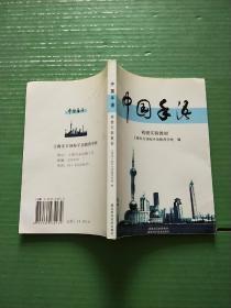 中国手语-初级实验教材