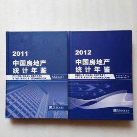 中国房地产统计年鉴(2011、2012)2本合售、精装大16开、品好、当天发货