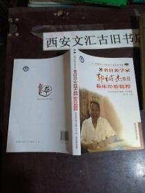 著名针灸学家郭诚杰教授临床经验精粹
