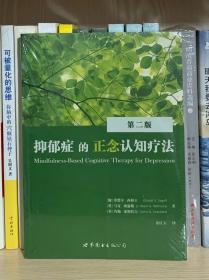 抑郁症的正念认知疗法(第二版)全新塑封