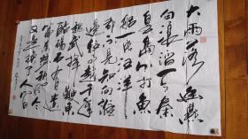 【保真】知名书法家道不远人(杨向道)草书作品:毛《浪淘沙·北戴河》