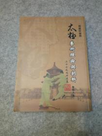 杨建侯秘传 太极拳术理论与剖析 三十七式内功述真(繁体版)