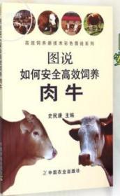 图说如何安全高效饲养肉牛养牛技术视频教程兽医书籍牛病大全养牛书籍大全肉牛饲养技术2018养牛技术繁殖母牛养殖技术牛羊养殖书