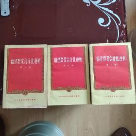 福建农业合作化运动(第一、二、三册)