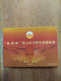 体彩杯第七届全国冬泳锦标赛邮票册