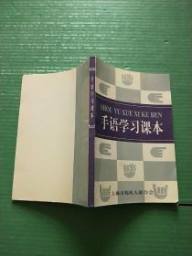 手语学习课本(自然旧)
