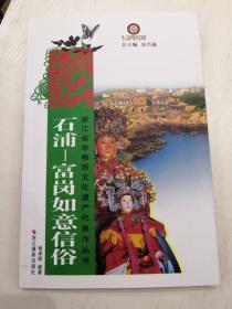 浙江省非物质文化遗产代表作丛书·石浦:富岗如意信俗