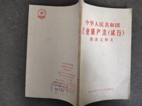 中华人民共和国企业破产法(试行)