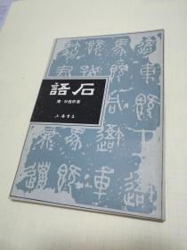 语石 (清)叶昌炽 撰 上海书店