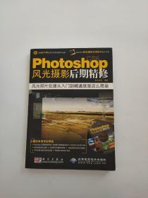 Photoshop CS5风光摄影后期精修