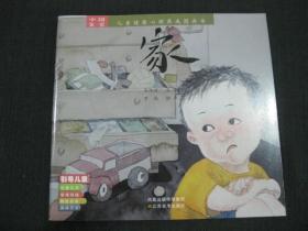 中国第一套儿童健康心理养成图画书:家