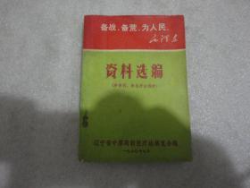 64开  资料选编(中草药新医疗法部分)全2册【046】