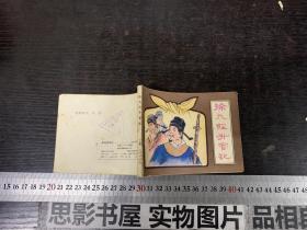 徐九经升官记【一版一印】