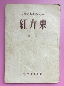 东方红(张望签名,保真)