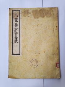 小儿药证直诀(1957年影印)