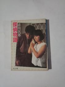 日文原版 探侦物语 (角川文库)