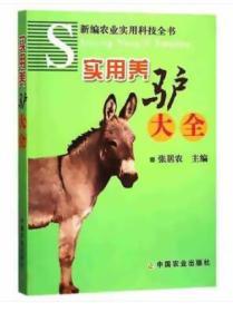 正版现货 实用养驴大全 养驴养殖大全书籍 养驴技术 驴的类型和品种书籍 驴的保健和常见病预防及防治书 畜牧业养殖技术书籍书