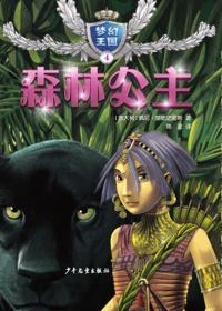 梦幻王国(4森林公主)