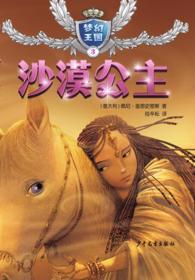 梦幻王国(3沙漠公主)