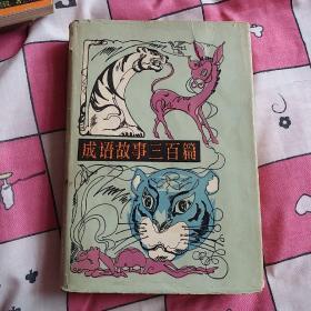 成语故事三百篇(插图本、吉林人民出版社、82年一版二印)