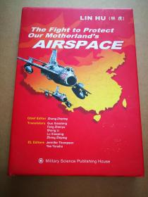 The fight to protect our motherlands airspace(保卫祖国领空战斗)英文版 精装