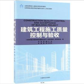 建筑工程施工质量控制与验收(本科教材)