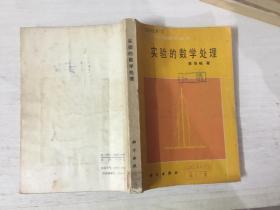实验的数学处理(实验物理学丛书)