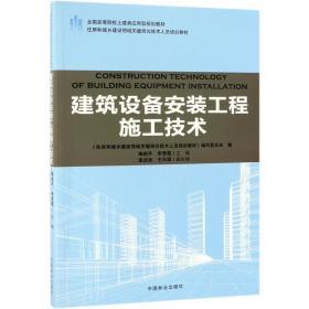 建筑设备安装工程施工技术