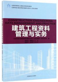 建筑工程资料管理与实务