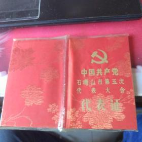 中国共产党是最山第五次代表大会代表证