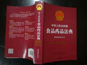 中华人民共和国食品药品法典(注释法典 第三版)