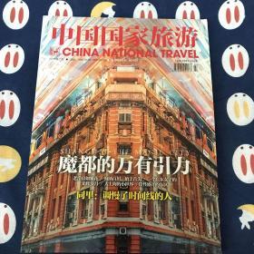 中国国家旅游 2017年7月号 上海特辑