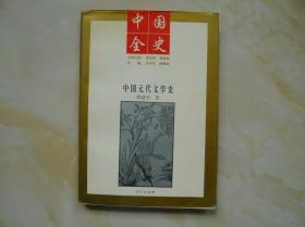 中国全史--中国元代文学史