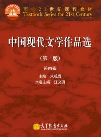 中国现代文学作品选(第2版)(第4卷)