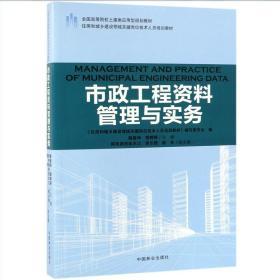 市政工程资料管理与实务(本科教材)