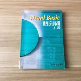 Visual Basic程序设计教程(6.0版)