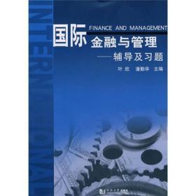 国际金融与管理辅导及习题 叶欣.潘勤华. 同济大学出版社 9787560842523