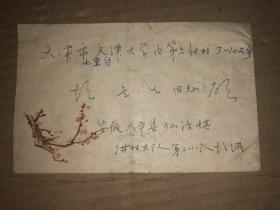 70年代文革实寄封 安徽太平寄往天津 贴有1张户县农民画8分邮票