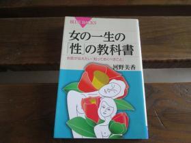 日文原版 女の一生の「性」の教科书―女医が伝えたい「知っておくべきこと」 (ブルーバックス) 河野 美香