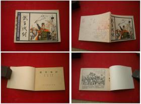 《武王伐纣》,64开桑麟康绘,人美1983.2一版一印,676号,连环画