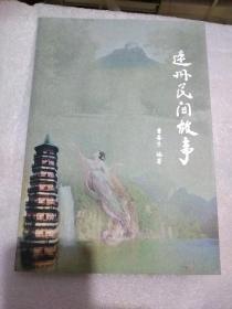 连州古村遗韵