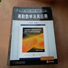离散数学及其应用(英文版·第6版)