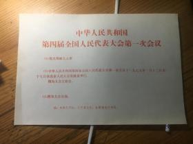 中华人民共和国第四届全国人民代表大会第一次会议.......................3张一套全