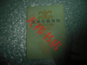 著译书稿须知(内有勾划笔迹)