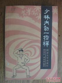 中国当代气功精论.