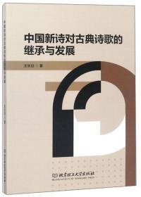 中国新诗对古典诗歌的继承与发展