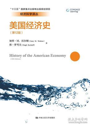 美国经济史(第12版)