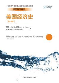 美国经济史(第12版)(经济科学译丛)